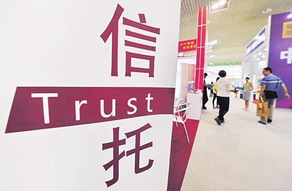 中国十大信托公司