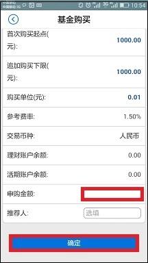 招行手机银行购买基金的流程