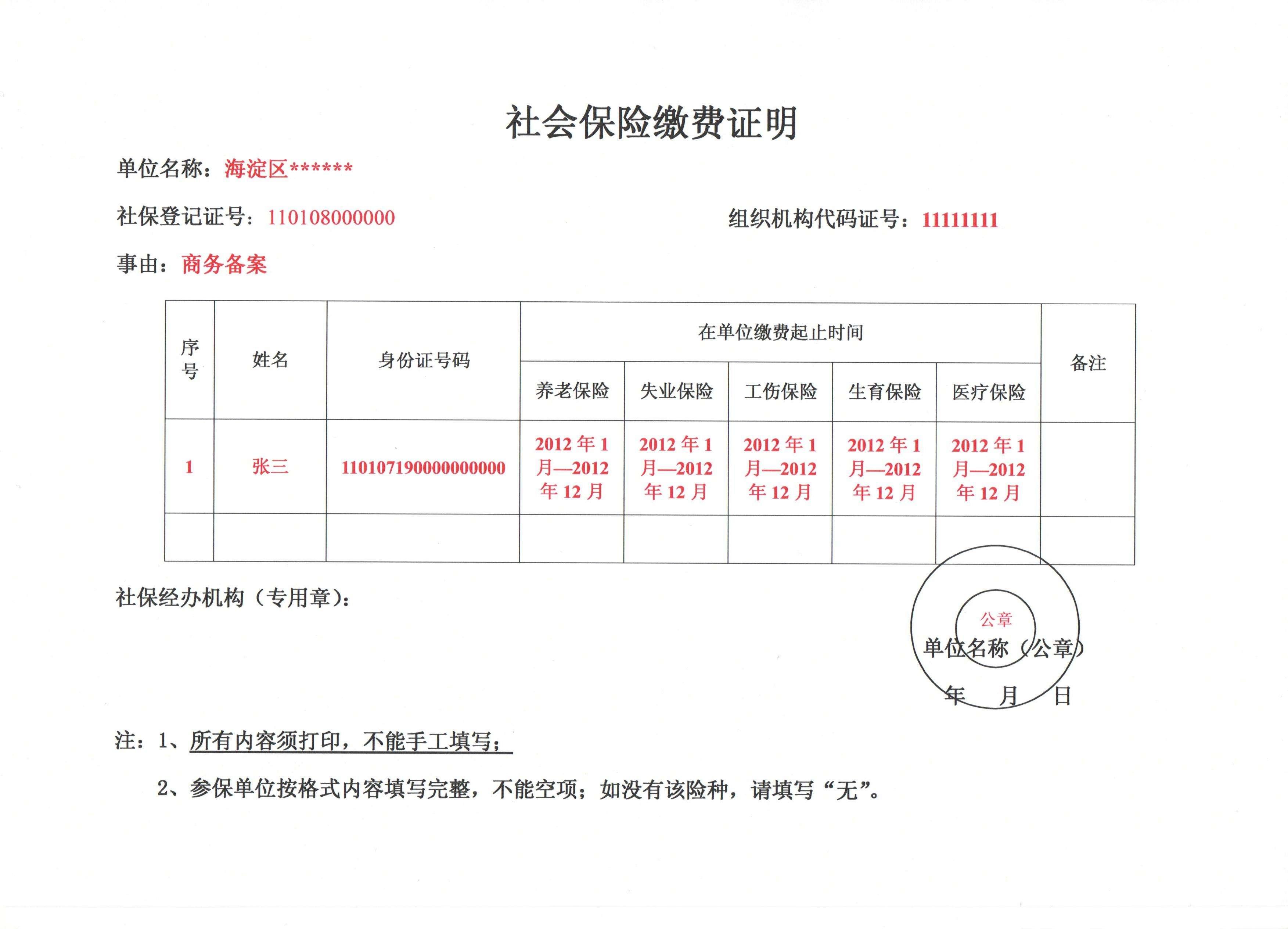 员工办社保要交的材料 南京张成亮律师 精彩语音问答 法妞问答